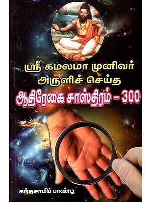 Palmistry  300 Of Sri Kamalamamunivar (Tamil)