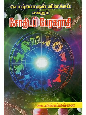 Astrological Dictionary (Tamil)