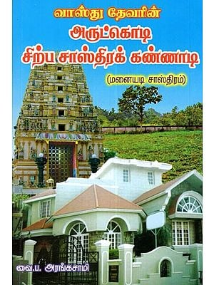 Land Shastram (Tamil)