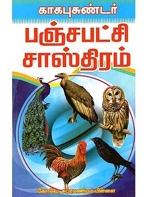 Kaka Bhujandar's Bird Shastras (Tamil)