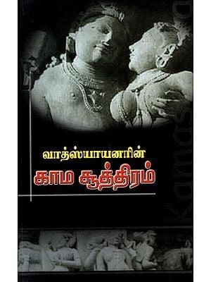 Vatsyayanar's Kamadsutram (Tamil)