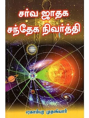Astrological Doubts Clearing Book (Tamil)
