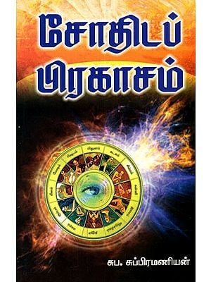 Astrology Original With Explanation (Tamil)