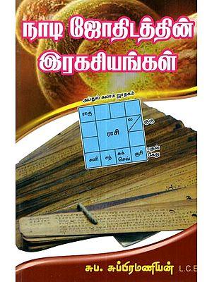 Secrets Of Nadi Jyosyam Research Work (Tamil)