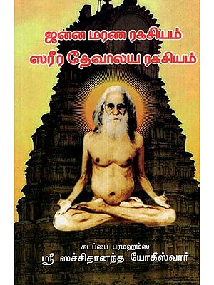 Secrets Of Birth And Death  &  Secrets Of Body  (Tamil)