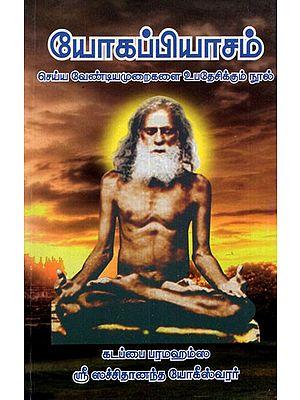 Methods Of Yogabyasam (Tamil)