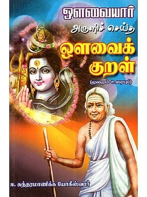 Avvaryar's Kural Original with Explanation (Tamil)