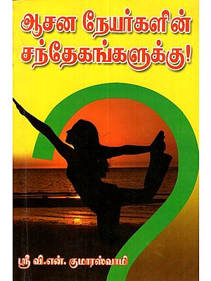 Clearing Doubs About Asanas (Tamil)