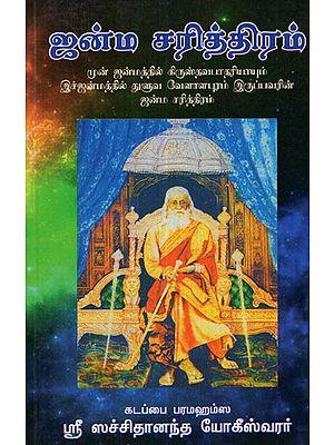 Birth History Of Kadappa Sri Paramasima Sachidananda Yogeswarer (Tamil)