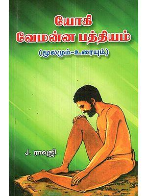 Yogi Vemanna Pathiyam Songs in Telugu and Explanation in Tamil