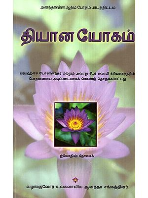 Meditation Based On Guru Yoganandar And His Deciple Kriyanandar (Tamil)