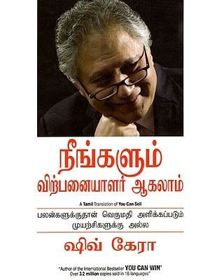 U Also Can Become A Salesman (Tamil)