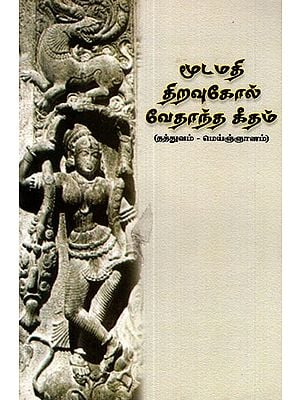 Opening Up Our Minds Philosophy (Tamil)