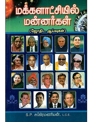 Kings In A Democracy (Tamil)