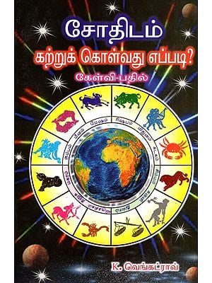 How To Learn Astrology Q & A (Tamil)