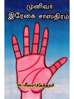 Munivar Palmistry (Tamil)