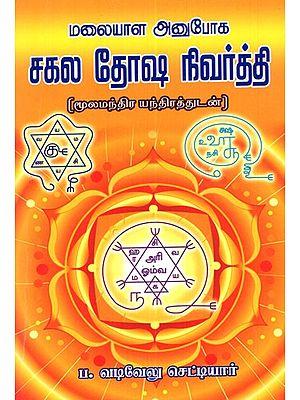 Malayala Anuboga Remedial Measures Of All Doshas (Tamil)