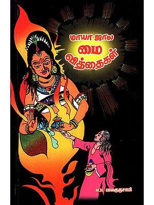 Indra Jalam / Mayajalam (Tamil)