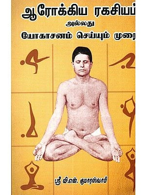 Secrets For A Healthy Life  With Yogasanas (Tamil)