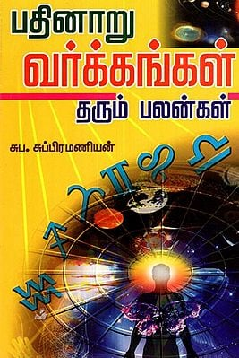 A Book On Benefits Given By Zodiac Signs (Tamil)