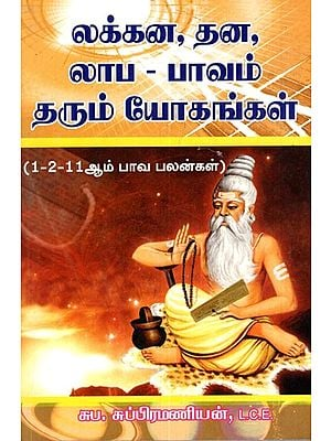 Position Of Zodiac Signs Base On Their Placement  1, 2 11th Positions (Tamil)