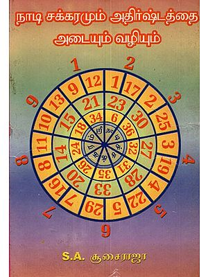 Nadi Jothidam And Ways To Become Lucky (Tamil)
