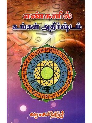 Numerology (Tamil)