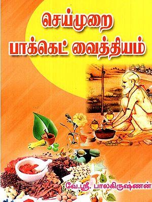 Pocket Book On Medical Treatment (Tamil)