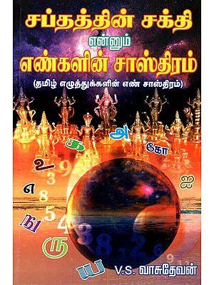 Numerological Shastras (Tamil)