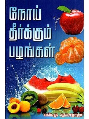Disease Eradicating Fruits (Tamil)