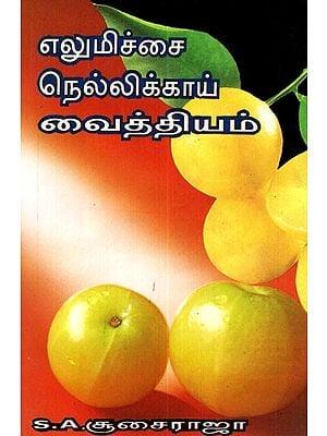 Treatment With Lemon and Amla (Tamil)