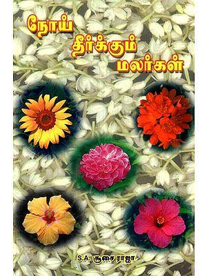 Disease Eradicating Flowers (Tamil)