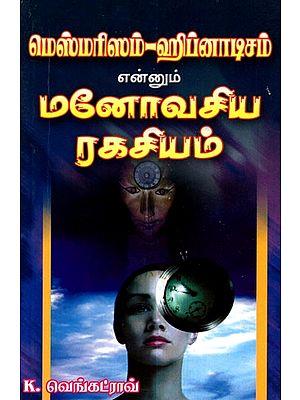 Hypnotism (Tamil)