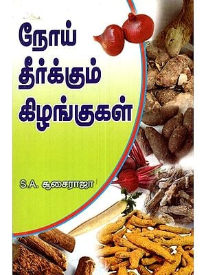 Vegetables Which Cure Diseases (Tamil)