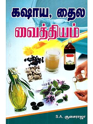 Treatment With Kashayam And Oils (Tamil)
