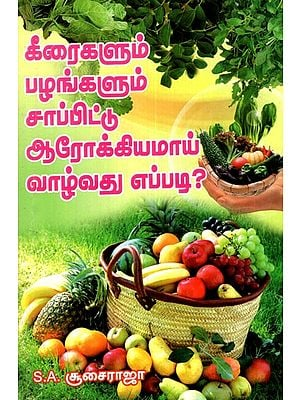 For A Healthy Life Benefits Of Eating Leafy Vegetables And Fruits (Tamil)