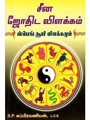 Explanation Of Feng Sui Chinese Astrology (Tamil)