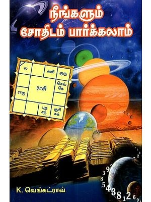 You Can Also Be A Astrologer (Tamil)