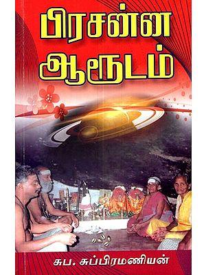Prasanna Predictions (Tamil)