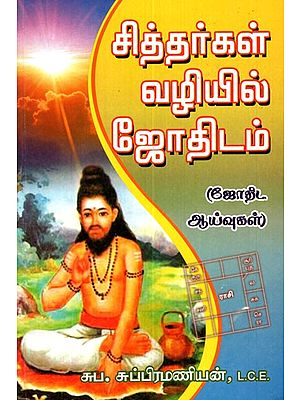 Siddhars Methods Of  Astrology (Tamil)