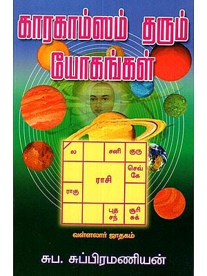 Lucky Position Of Planet By Jayamini Methods (Tamil)