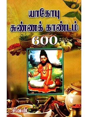 Yagopu Kanna Kandam - 600 Original with Explanation (Tamil)