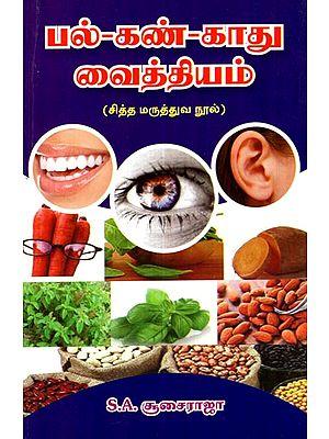 ENT Treatment (Tamil)
