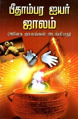 Miracles Of Pitambara Iyer Compiled from Ancient Scriptures (Tamil)