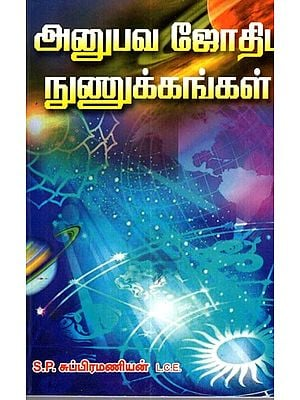 Intricacies Of Astrology (Tamil)