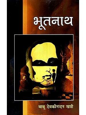 भूतनाथ- Bhootnath (Novel)