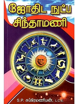 Intricasises Of Astrology (Tamil)