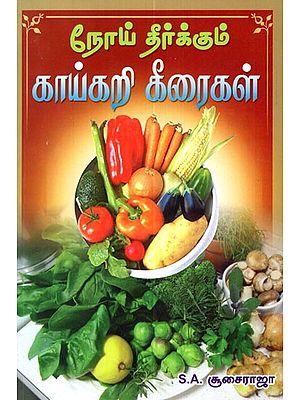Disease Eradicating  Vegetables (Tamil)