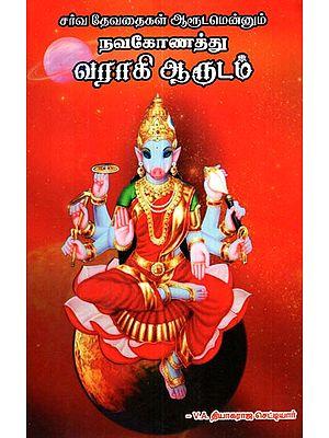Varahi Predictions (Tamil)