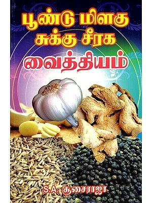 Treatment With Garlic, Pepper, Dry Ginger And Jeeragam (Tamil)